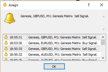 genesis matrix alert, звуковое оповещение