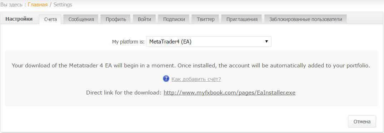 mfxbook-добавить-счет2