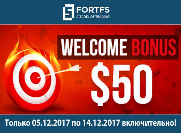 FORTFS 50$WELCOME (до 14.12.2017)